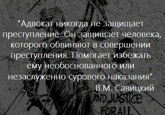 ygolovnij-advokat