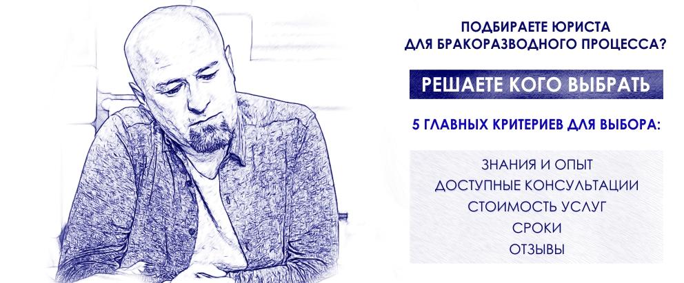 yurist.brakorazvodnye_processy