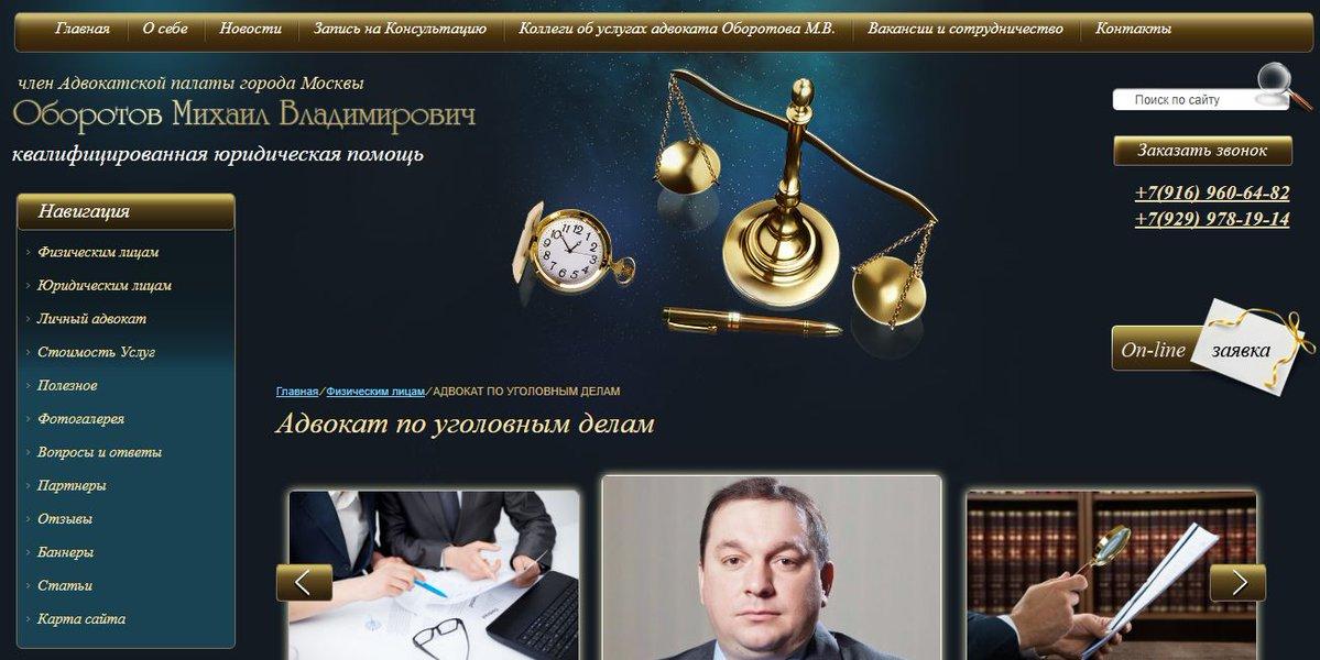 Полезная клиенториентированная структура хорошего юридического сайта