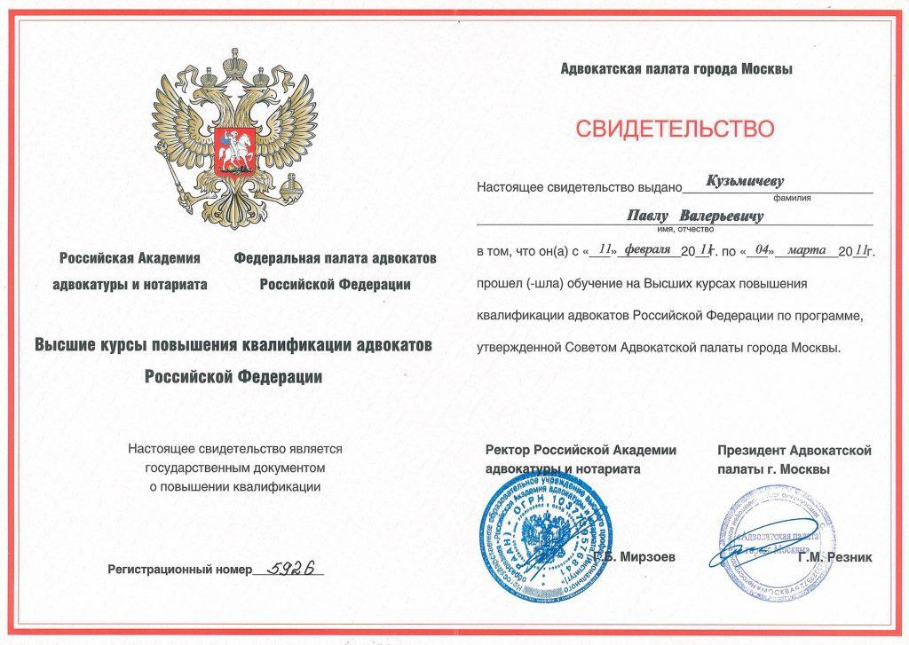 img-sertificate-1-1024x727