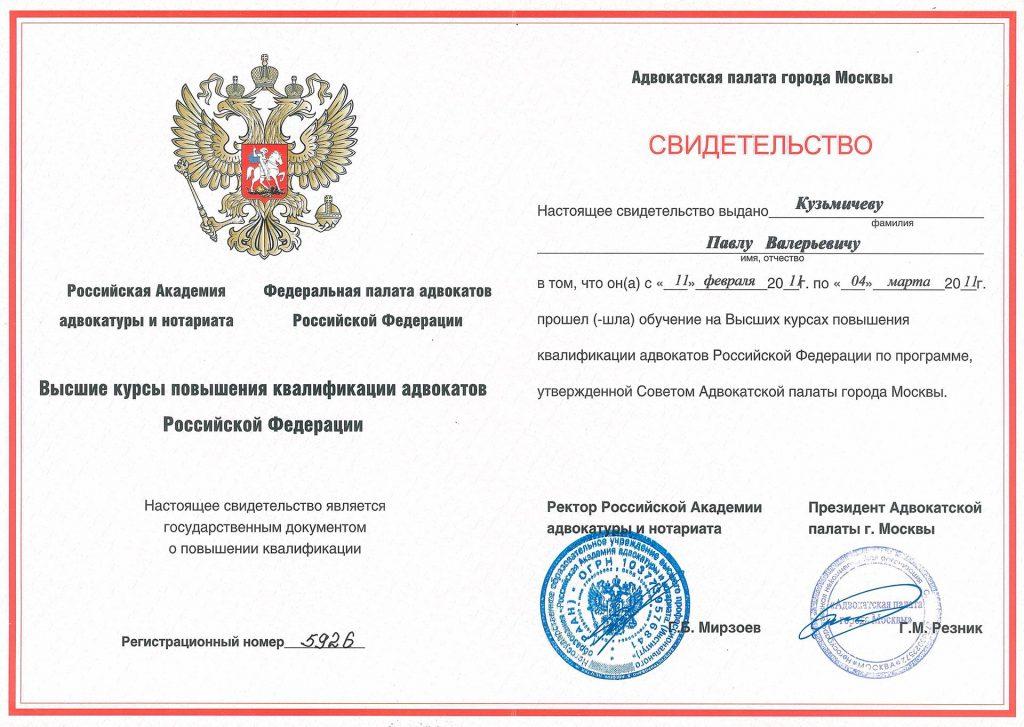 Свидетельство о постоянном повышении юридического мастерства - Высшие Курсы повышения Квалификации