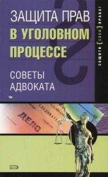 1530816700_zashhita_prav_v_ugolovnom_processe
