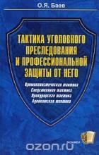 Oleg_Baev__Taktika_ugolovnogo_presledovaniya_i_professionalnoj_zaschity_ot_nego