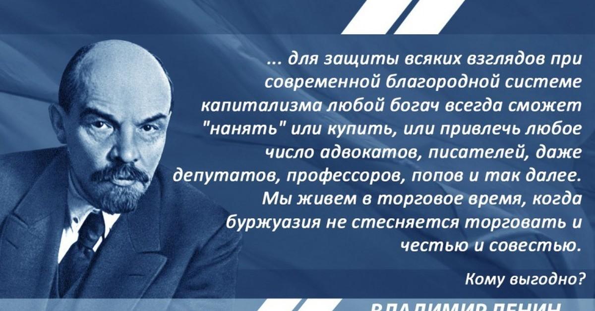 В.И. Ленин - пламенный революционер и создатель первого в мире государства рабочих и крестьян