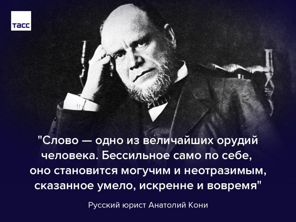 Анатолий Федорович Кони