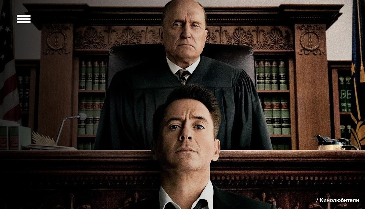 """Какова реальная польза от правильной защитительной речи адвоката в суде (кадр из фильма """"Судья"""")"""
